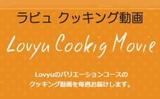 Lovyu クッキング動画