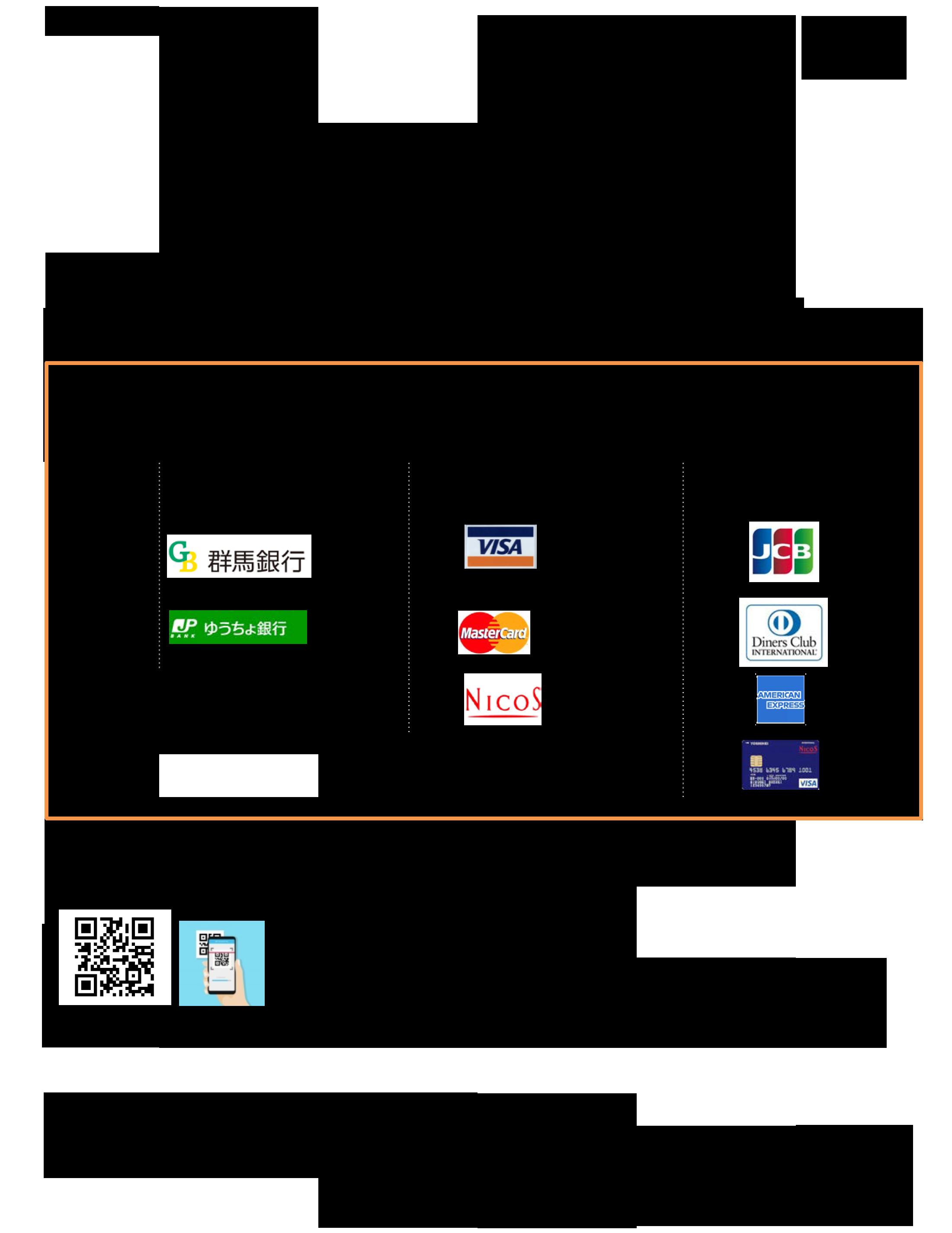 料金のお支払い方法(群馬支店).png